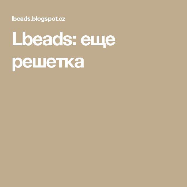 Lbeads: еще решетка