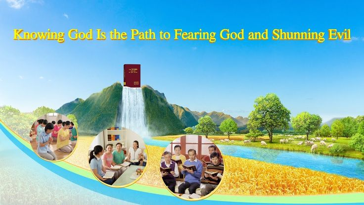 """God's Utterance """"Knowing God Is the Path to Fearing God and Shunning Evil"""""""