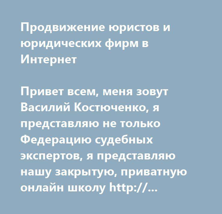 https://www.youtube.com/attribution_link?a=mbCiqgCZEpo&u=%2Fwatch%3Fv%3DEmtuY1leHV4%26feature%3Dshare  Продвижение юристов и юридических фирм в Интернет    Привет всем, меня зовут Василий Костюченко, я представляю не только Федерацию судебных экспертов, я представляю нашу закрытую, приватную онлайн школу http://...