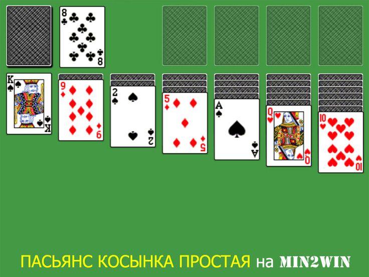 игры покер играть онлайн