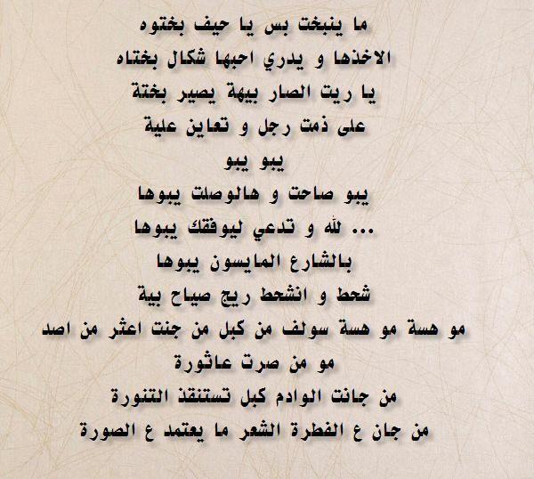 شعر شعبي عراقي حزين للشاعر مالك السلطاني اخبار العراق Math Sheet Music