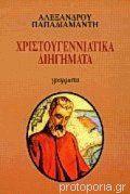 http://www.protoporia.gr/christoygenniatika-diigimata-p-32576.html
