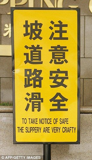 'Chinglish' sign