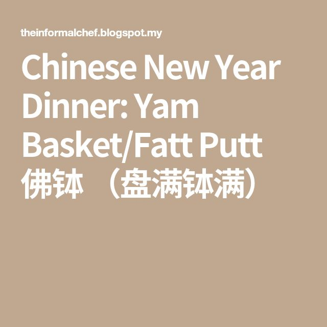Chinese New Year Dinner: Yam Basket/Fatt Putt 佛钵 (盘满钵满)