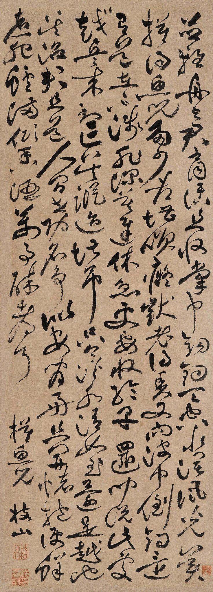 祝枝山 - Zhu Zhishan (1460-1526)