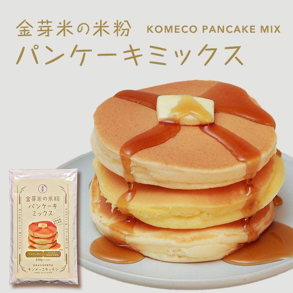 米粉 ホット ケーキ 米粉とホットケーキ・パンケーキの人気レシピランキング 楽天レシピ