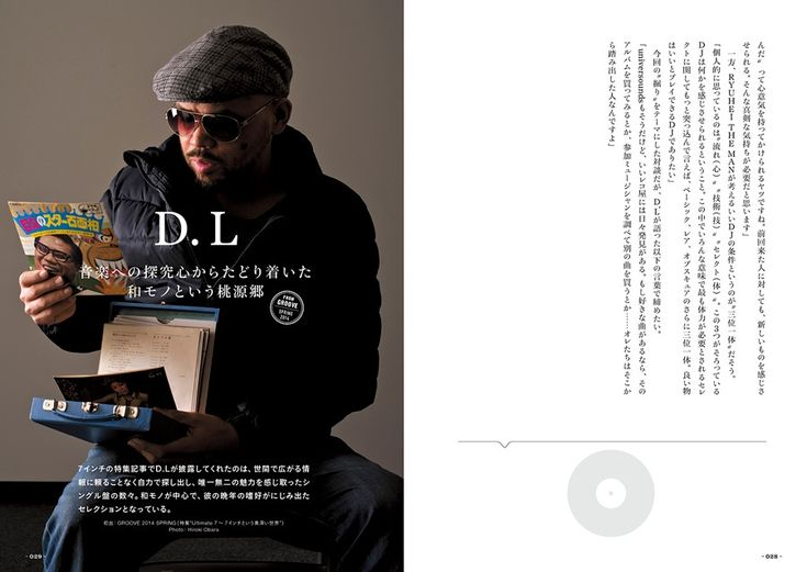 掘り続けた先に、なにが見えるか?故D.L(DEV LARGE)ほか共著『For Diggers Only レコード・コレクティングの深層』 | diskunion.net HIPHOP / 日本語RAP ONLINE SHOP
