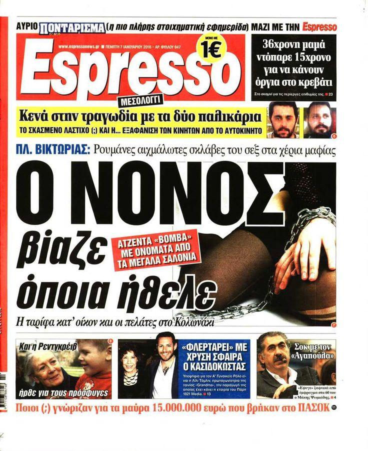Εφημερίδα ESPRESSO - Πέμπτη, 07 Ιανουαρίου 2016