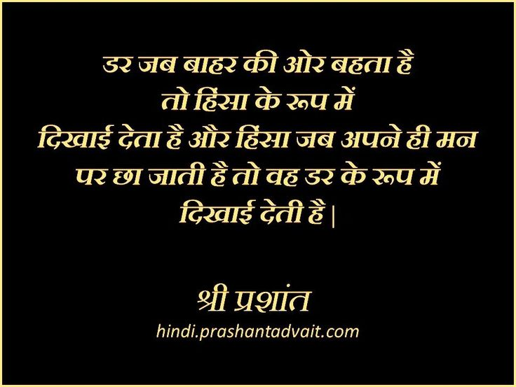 डर जब बाहर की ओर बहता है तो हिंसा के रूप में दिखाई देता है और हिंसा जब अपने ही मन पर छा जाती है तो वह डर के रूप में दिखाई देती है। ~ श्री प्रशांत #ShriPrashant #Advait #fear #violence #mind Read at:- prashantadvait.com Watch at:- www.youtube.com/c/ShriPrashant Website:- www.advait.org.in Facebook:- www.facebook.com/prashant.advait LinkedIn:- www.linkedin.com/in/prashantadvait Twitter:- https://twitter.com/Prashant_Advait