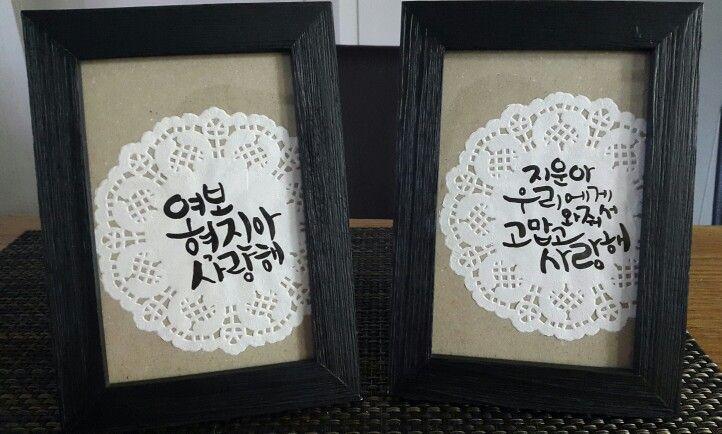 김현숙 씀.