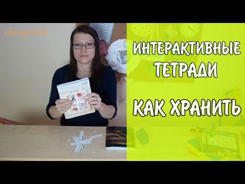 Интерактивные Тетради - YouTube