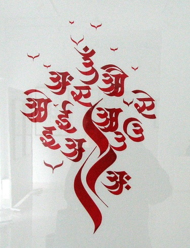 The vowels of the Devanagari script are also treated in a variety of designs ...