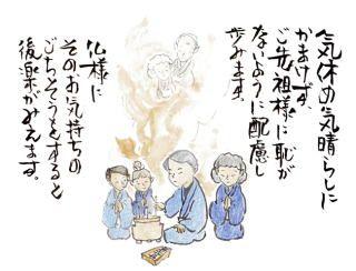 4.お釈迦様花祭りの甘茶イラスト(お線香・お香)