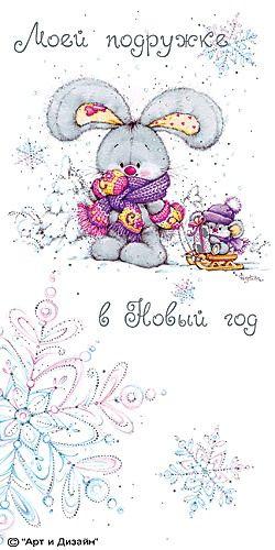 konijn winter