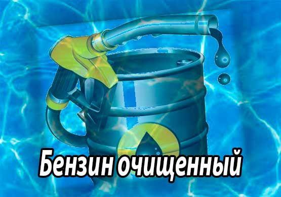 Бензин очищенный, нефтянной или авиационной марки (физико-химические и лечебные свойства)
