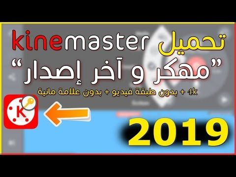 تحميل تطبيق كين ماستر مهكر جاهز للاندرويد اخر اصدار برابط مباشر مجانا بدون علامة مائيه تنزيل Kinemaster Pro مهكر 2020 م Tech Company Logos Company Logo Master
