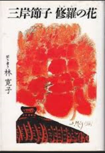 Setsuko Migishi.  Cover of her biography, available (in Japanese) from Amazon.com.  I wish I could read it.
