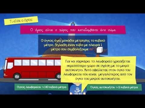 Εκπαιδευτικά βίντεο - Φυσική Ε'Δημοτικού