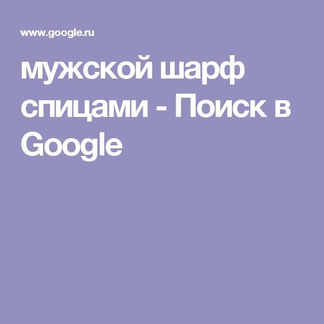 мужской шарф спицами - Поиск в Google