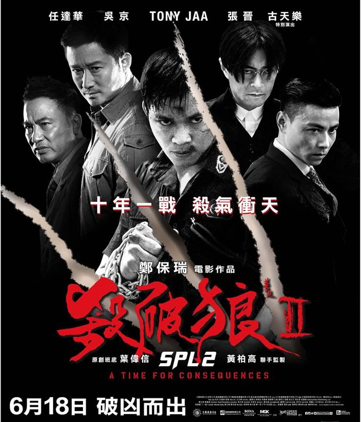 M.A.A.C. – LOUIS KOO Joins TONY JAA, WU JING, SIMON YAM, & MAX ZHANG In SPL 2. UPDATE: Trailer #2