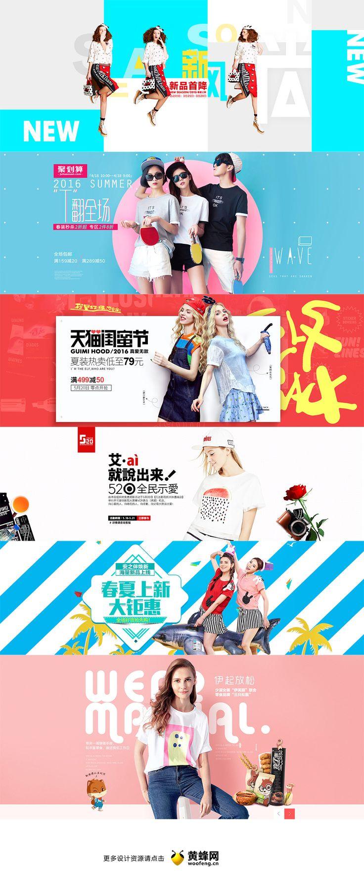 天猫女装时尚banner设计,来源自黄蜂网http://woofeng.cn/