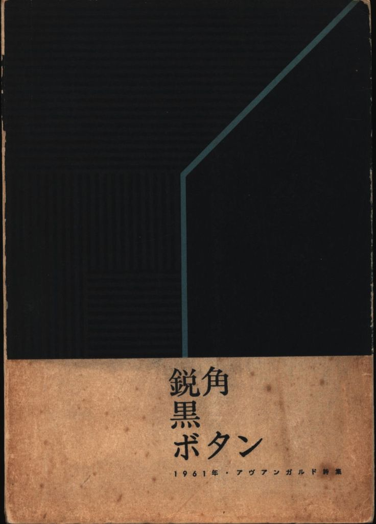 前衛詩人協会 アンソロジー 鋭角 黒 ボタン (限定500部)