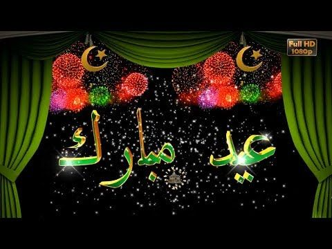 Eid Mubarak 2017,Wishes,Whatsapp Video,Greetings,Animation,Messages,Quote,Happy Eid Ul Fitr,Download - YouTube