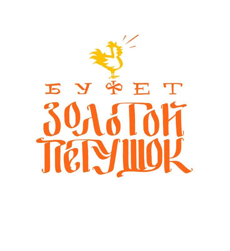Logo for buffet
