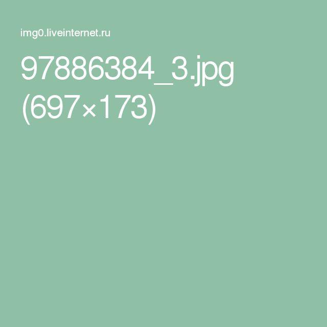 97886384_3.jpg (697×173)