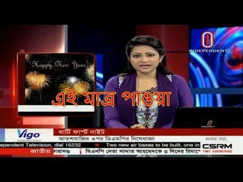 Independent Bangla TV News 1 January 2018 Bangladesh Latest News Today N...