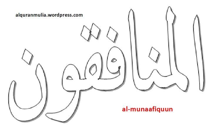 Mewarnai Kaligrafi Mewarnai Kaligrafi Allah