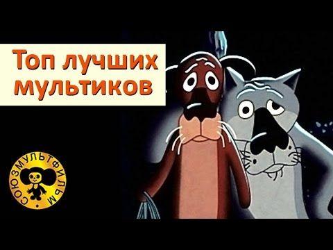 Топ лучших мультиков Союзмультфильма - Сборник 1 - YouTube