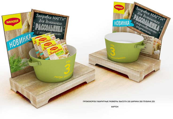 POSM SET - MAGGI on Behance
