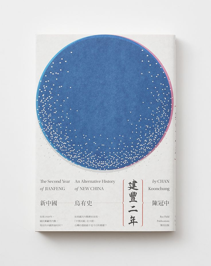 Art Direction: Wang Zhi-Hong Graphic Design: Wang Zhi-Hong Client: Rye Field Publications  Year: 2015  Home News All Projects Journal Facebook Page Contact us Copyright © wangzhihong.com. All rights reserved.