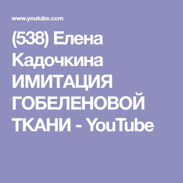 (538) Елена Кадочкина ИМИТАЦИЯ ГОБЕЛЕНОВОЙ ТКАНИ - YouTube