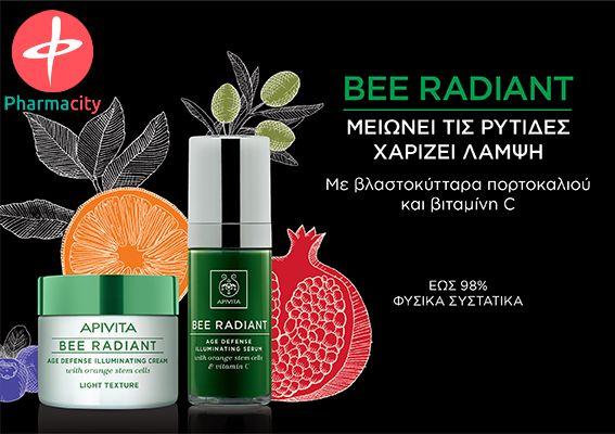 Τα προϊόντα της σειράς Bee Radiant της Apivita έχουν 98% φυσική σύνθεση και είναι ειδικά σχεδιασμένα για να επαναφέρουν τη νεανική όψη και τη λάμψη της επιδερμίδας. Καταπολεμούν και προλαμβάνουν αποτελεσματικά τις ρυτίδες και λειαίνουν την επιδερμίδα. Το 93% των γυναικών που τα χρησιμοποίησαν, είδαν την επιδερμίδα τους πιο λεία και λαμπερή!  Θα τα βρείτε όλα μέχρι και 38% φθηνότερα εδώ: http://www.pharmacity.gr/Search/?Language=el&Type=Products&queryString=bee%20radiant