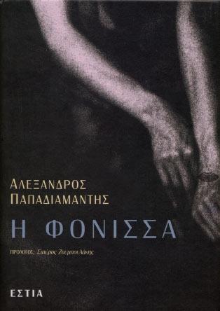Alexandros Papadiamantis, The Murderess