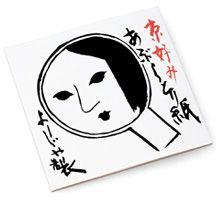 あぶらとり紙 5冊組 Aburatorigami