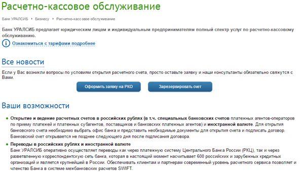 Расчетный счет в банке Уралсиб