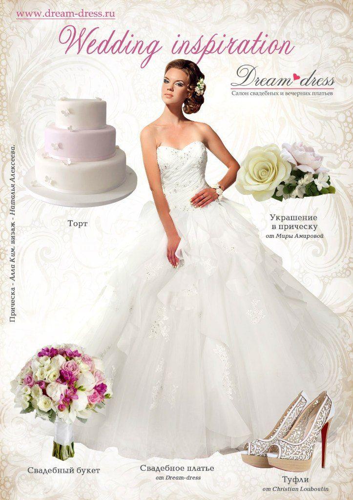 Свадебные платья от http://dream-dress.ru