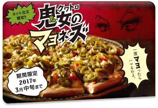 ドミノピザ史上最強激辛マヨネーズピザクワトロ鬼女のマヨネーズを期間限定販売