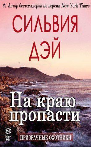 На краю пропасти - Сильвия Дэй