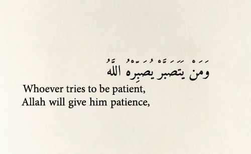 Whoever tries to be patient, Allah will give him patience ️ Al-Muwatta - #Hadith 58.2.7