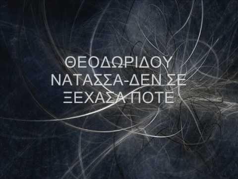 ΘΕΟΔΩΡΙΔΟΥ ΔΕΝ ΣΕ ΞΕΧΑΣΑ