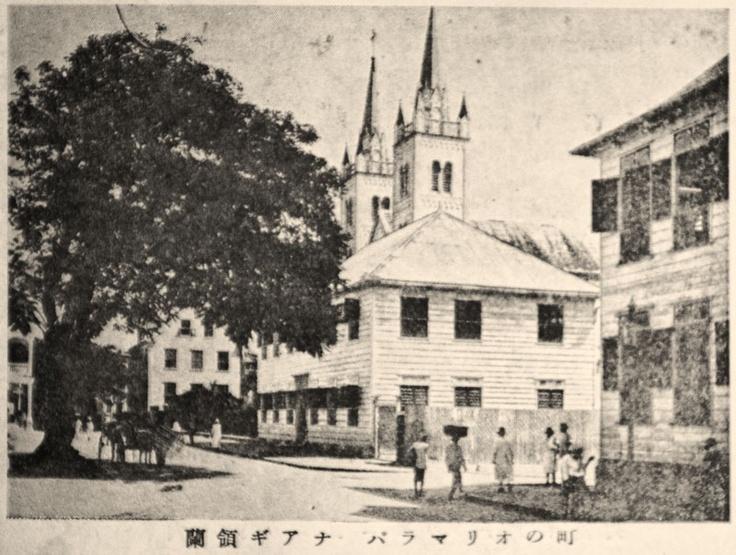 """Paramaribo Town, Dutch Guyana (present-day Suriname"", Juvenile Encyclopedia, 1932 Vol. 14 World Geography 兒童百科大辭典 第十四巻 地理篇(三) 玉川學園出版部 昭和七年"