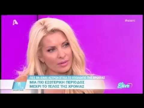 Κι άλλη εγκυμοσύνη για την Ελένη Μενεγάκη;   news-piper.blogspot.gr
