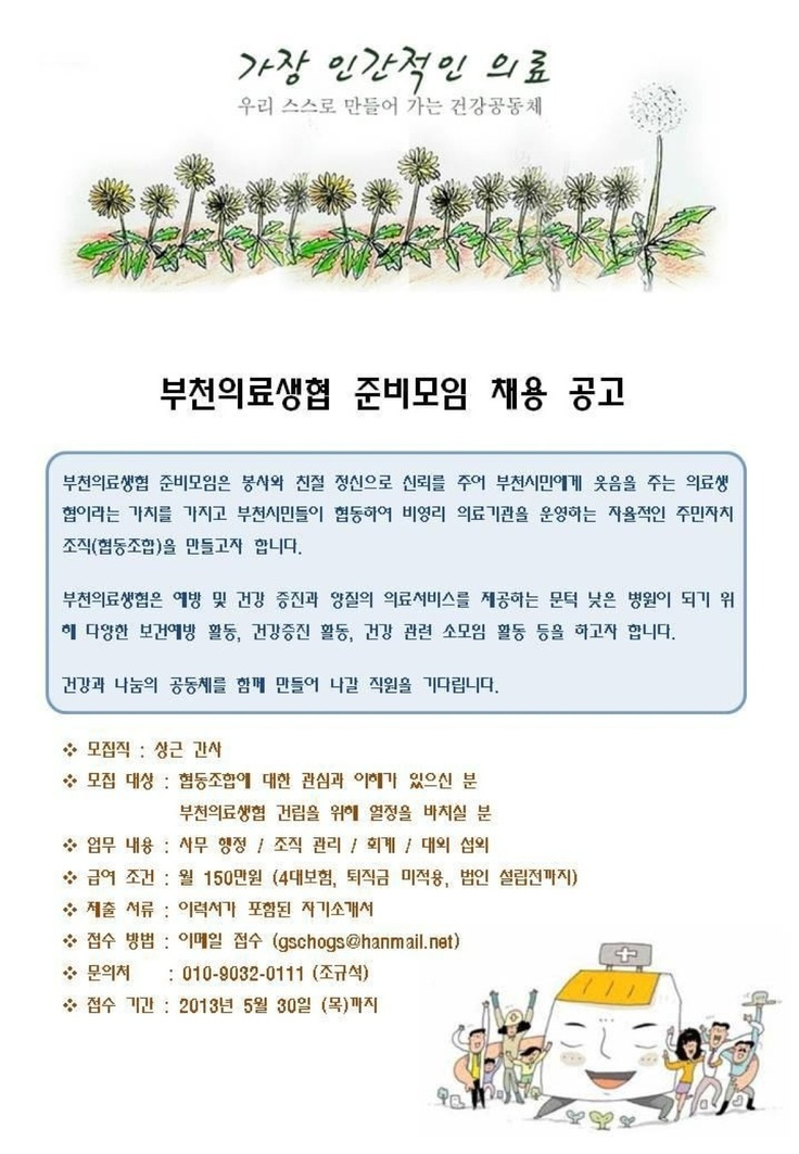 믿을수있고 문턱낮은 병원으로 경기도 부천에서 의료생활협동조합 만들고자 합니다 함께하실  상근자를 구합니다 좋은일에 많은 관심을 바랍니다^^