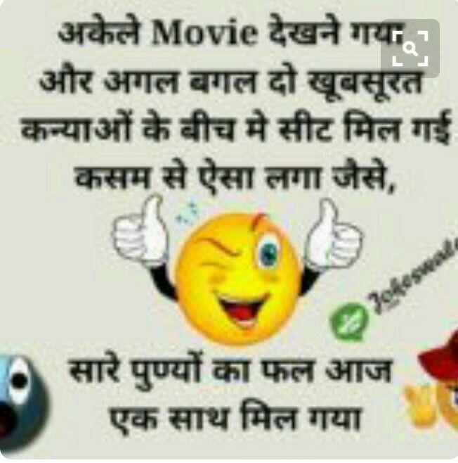 7 Best Hindi Jokes Images On Pinterest