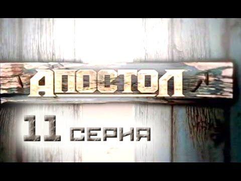Апостол 11 серия - Русский военный сериал в хорошем качестве HD