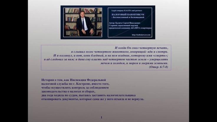 КАЛИТА и партнеры :: Калита Сергей Николаевич :: Налоговый паноптикум